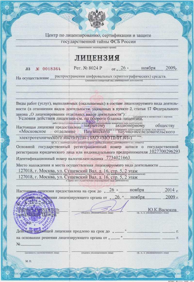 Имеют ли право требовать сертификаты на оргтехнику сотрудники роспотребнадзора